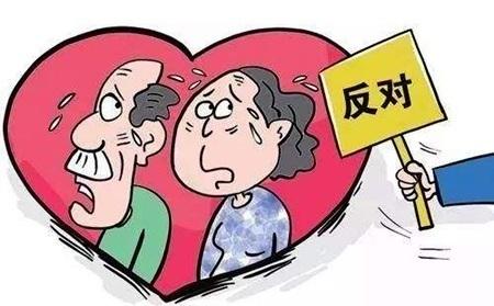 子女无权干涉父母再婚